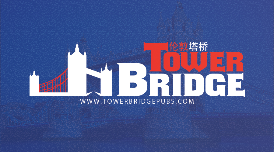 TOWER BRIDGE is the name of the new Nancheng pub
