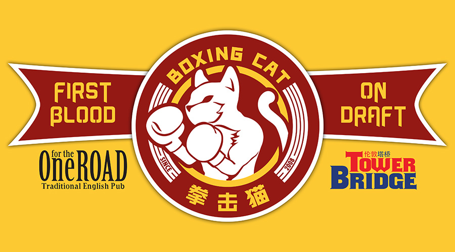 Boxing Cat exclusive for you! 特供拳击猫啤酒
