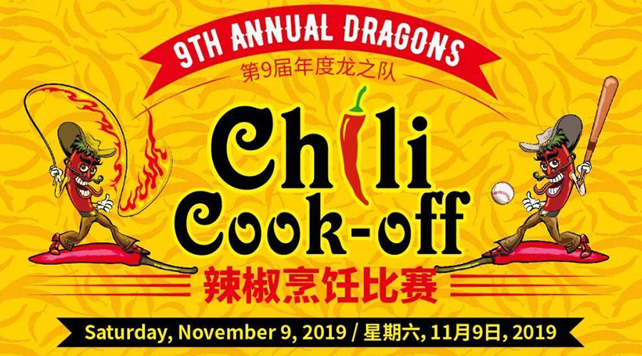 Chili Cook Off 辣椒节